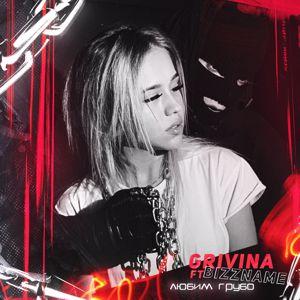 Grivina: Lyubim grubo (feat. BIZZNAME)