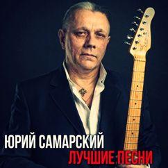 Юрий Самарский: Лучшие песни