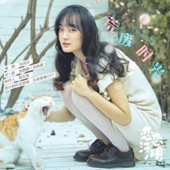"Liu RunJie: Time Slipping By (TV Series ""Lovely Swords Girl"" Starting Song)"