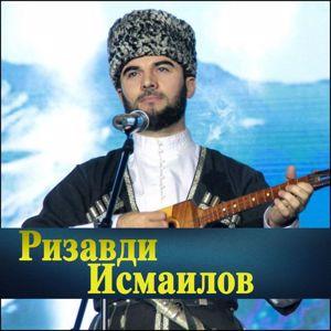 Ризавди Исмаилов: Герой