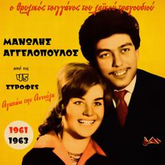 Manolis Aggelopoulos: Agapao Tin Annoula (1961-1963), Vol. 4