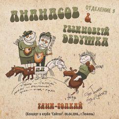 Ананасов и Ko: Тяни-Толкай(Концерт в клубе «Сайгон». 08.04.2016., г. Тюмень. 3 отделение)