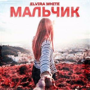 Elvira White: Мальчик