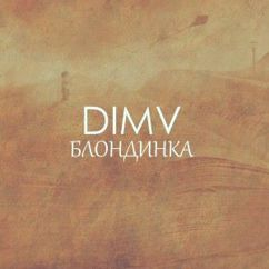 DIMV: Блондинка