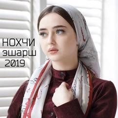 Разные исполнители: Нохчи эшарш 2019