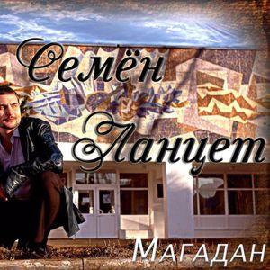 Семен Ланцет: Магадан