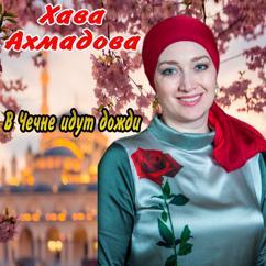Хава Ахмадова: Не нужна