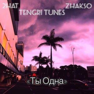 2Hat feat. Tengri Tunes & Zhakso: Ты Одна
