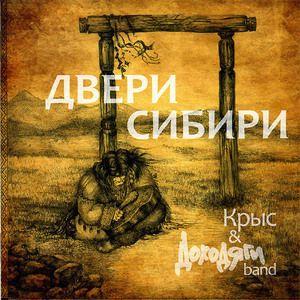Krys & Dokhodyagi Band: Dveri Sibiri