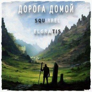 Elgratis & Squirrel: Дорога Домой
