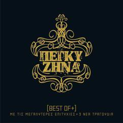 Peggy Zina: Best Of +