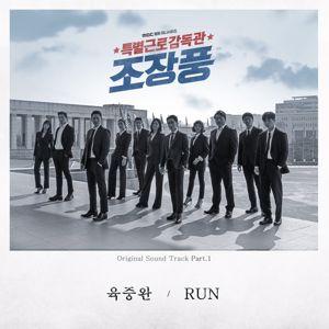 Yook Joong Wan: Special Labor Inspector, Mr. Jo (Original Television Soundtrack), Pt. 1