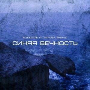 Edmonte feat. Sergey Bravo: Синяя вечность