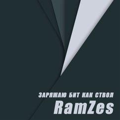 RAMZES: Заряжаю бит как ствол