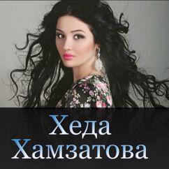 Хеда Хамзатова: Шийла безам(Акапелла)