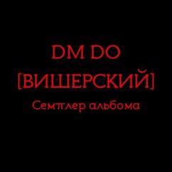 DM DO: Вишерский