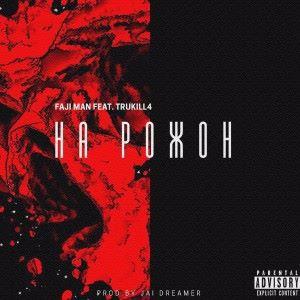 Faji Man feat. trukill4: На рожон