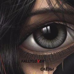 FALLYLOVER: Слёзы