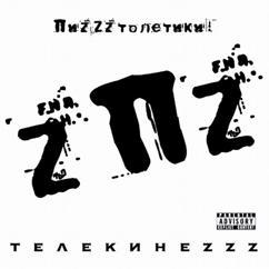 ПиzZzтолетики!: Телекинеzzz