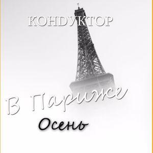 КОНDУКТОР: В Париже осень